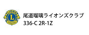 尾道瑠璃ライオンズクラブ